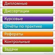 Магистерская диссертация по праву в Минске за руб купить на  Дипломная работа по праву Написание по согласованному плану Гарантия Сопровождение